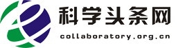 科学头条网-collaboratory.org.cn